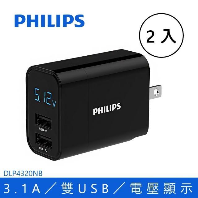 【Philips 飛利浦】LED顯示充電器DLP4320NB(超值2入組)