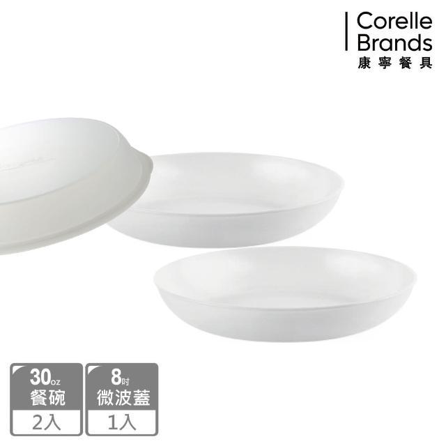 【CorelleBrands 康寧餐具】純白3件式餐盤組(C37)