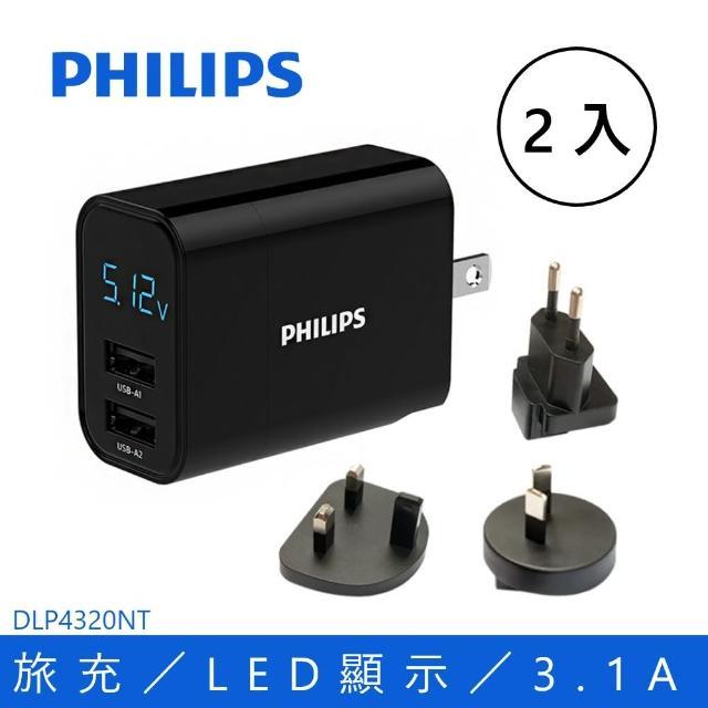【Philips 飛利浦】DLP4320NT 雙孔USB 快充 電壓顯示-附萬國頭(超值2入組)