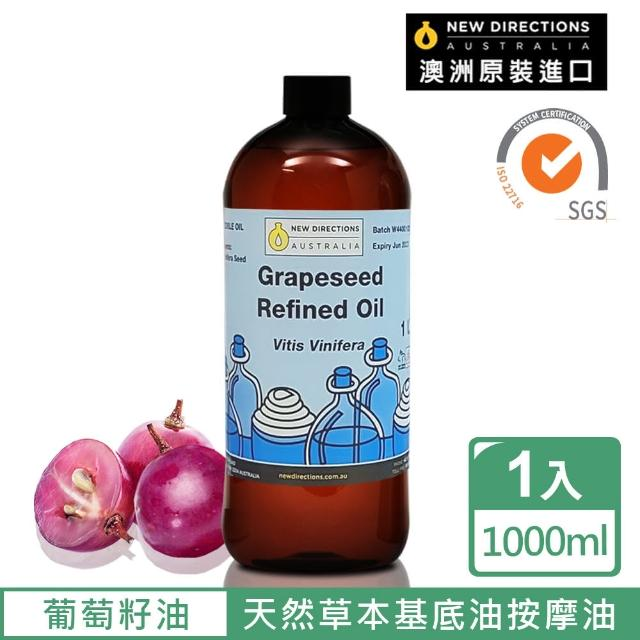 【NEW DIRECTIONS】天然草本基底油按摩油1L(葡萄籽油)