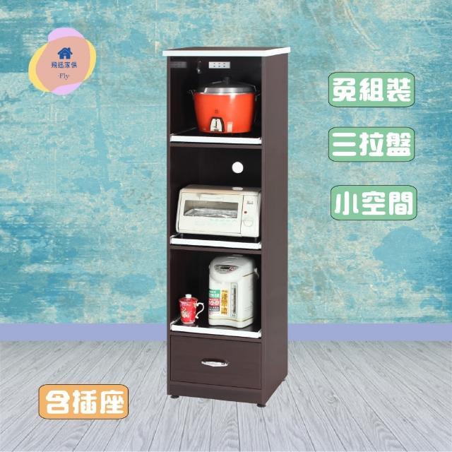 【飛迅家俱·Fly·】1.5尺三拉盤一抽塑鋼電器櫃(2孔電器插座)