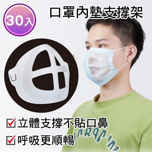 【新錸家居】透氣3D立體口罩支架-30入組(口罩支撐架 口罩架 面罩支架 口罩防悶支架 口罩透氣支架)