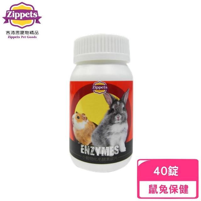 【Zippets】吉沛思 - 小動物化毛酵素錠片 40錠