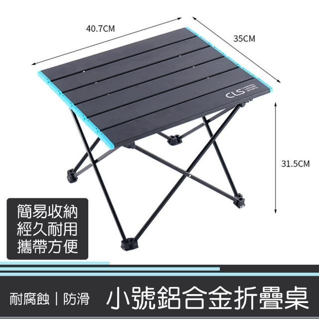 【京太陽】小號鋁合金折疊桌(折疊桌 野餐桌 折疊 露營桌 鋁桌)