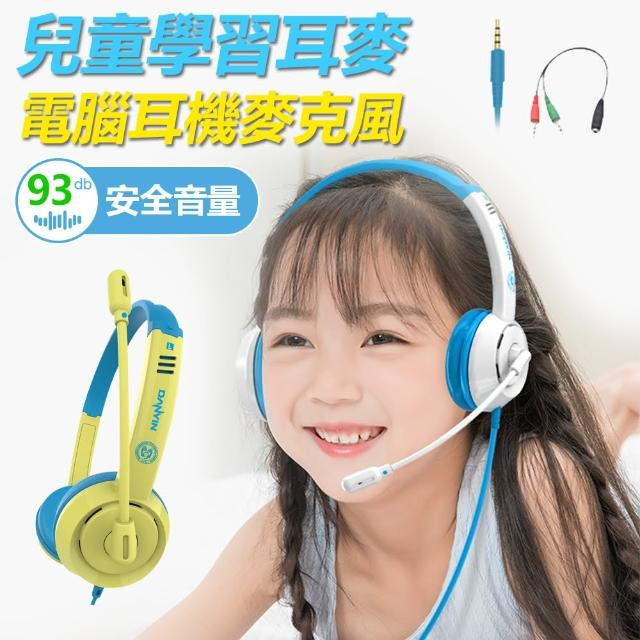 【DR.MANGO 芒果科技】兒童學習用耳機麥克風(安心聽 快樂學)