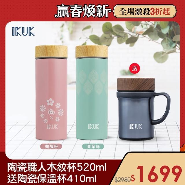 【IKUK 艾可買1送1】陶瓷保溫杯520ml職人木紋保溫瓶+陶瓷保溫杯410ml(專櫃陶瓷保溫杯獨家買1送1)