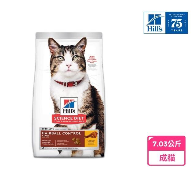 【Hills 希爾思】毛球控制 成貓 雞肉 7.03公斤(貓飼料 飼料)