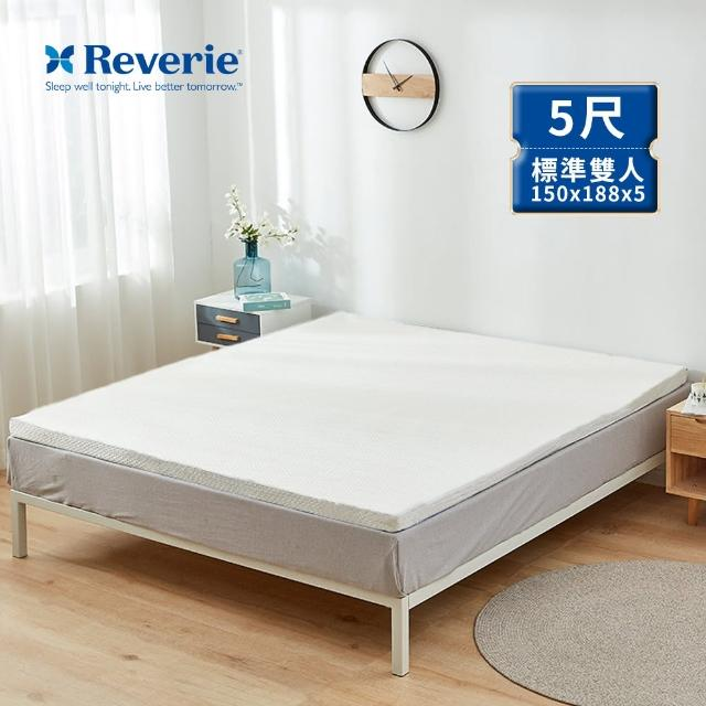 【Reverie 幻知曲】5cm天然乳膠床墊-加大6x6.6尺(美式簡約↘破盤最殺↘售完為止)