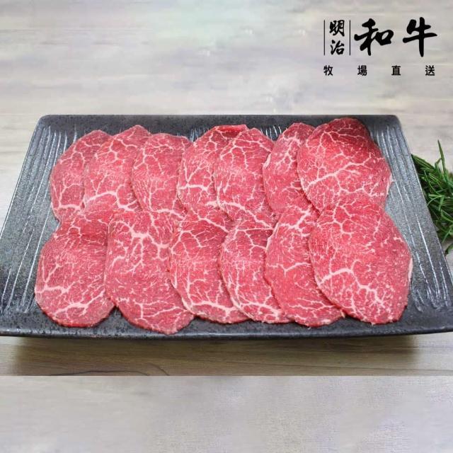 【明治和牛】澳洲和牛肉片200g/盒*2盒(#澳洲和牛 #和牛 #牛肉 #和牛肉片 #火鍋肉片 #燒烤肉片)