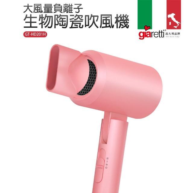 【Giaretti】大風量負離子生物陶瓷吹風機(GT-HD201H)