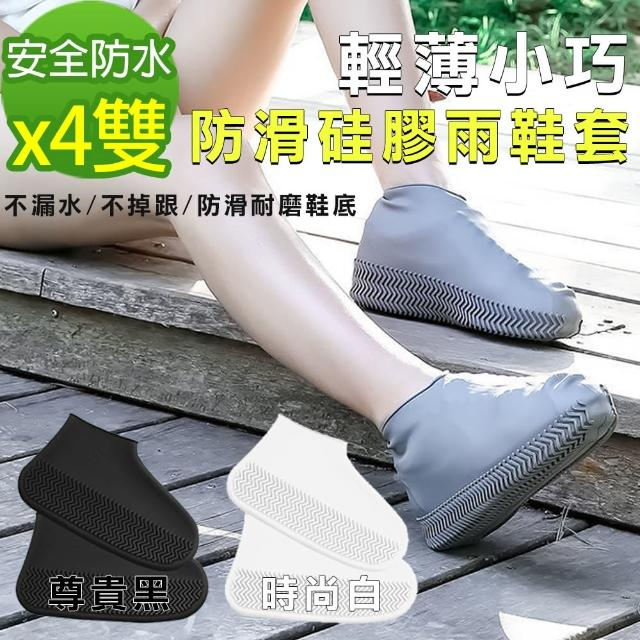 【黑魔法】抗滑耐磨矽膠防水雨鞋套(x4)