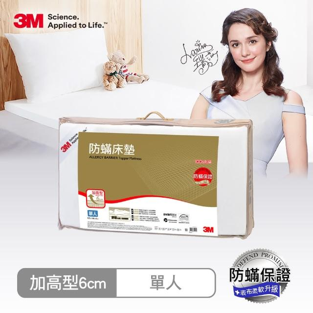 【3M】中密度防蹣記憶床墊-加高型6cm(單人3.5x6.2)