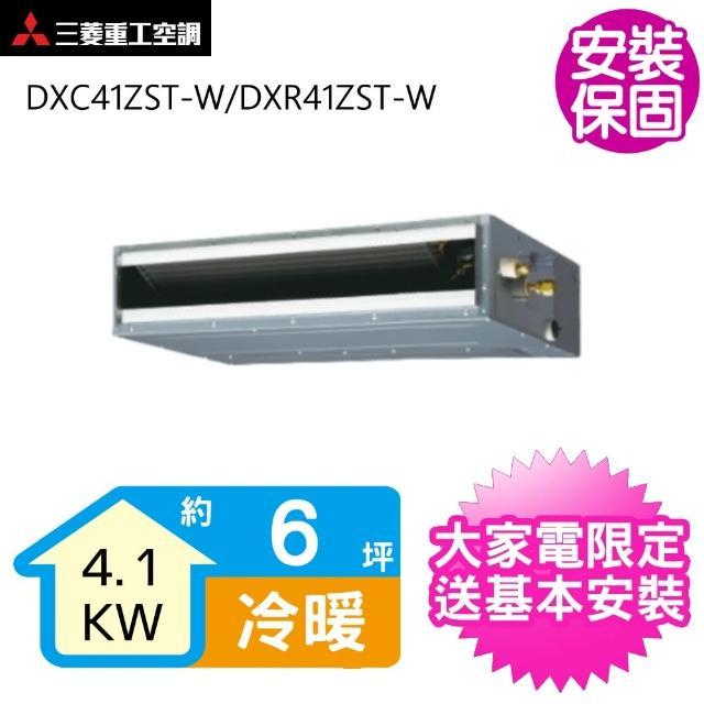 【MITSUBISHI 三菱重工】變頻冷暖吊隱式分離式冷氣約6坪(DXC41ZST-W/DXR41ZST-W)