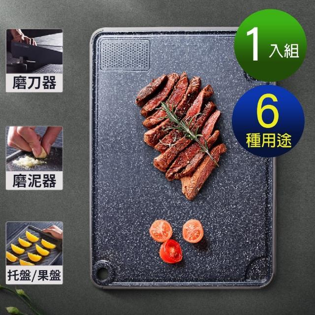 【良居生活】抗菌加厚防滑OOU砧板切菜板沾板切菜餐盤水果盤副食品磨泥磨刀瀝水盤大理石(6合1/共二色)