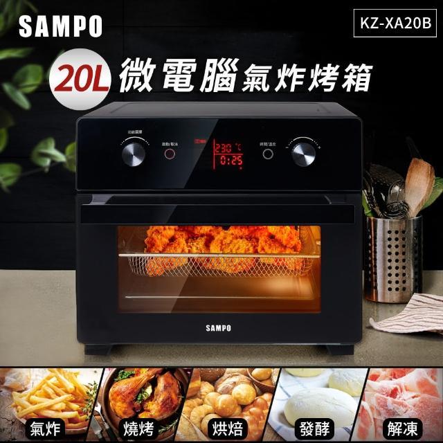 【SAMPO 聲寶】20L智慧全能微電腦氣炸烤箱(KZ-XA20B)