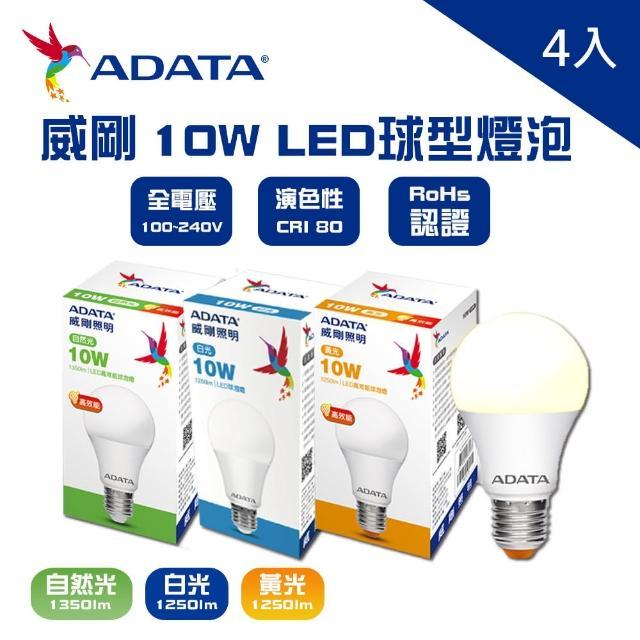 【ADATA 威剛】威剛ADATA LED 10W 燈泡 球泡 全電壓 CNS認證 4入(LED 10W 燈泡 球泡 黃光 白光)