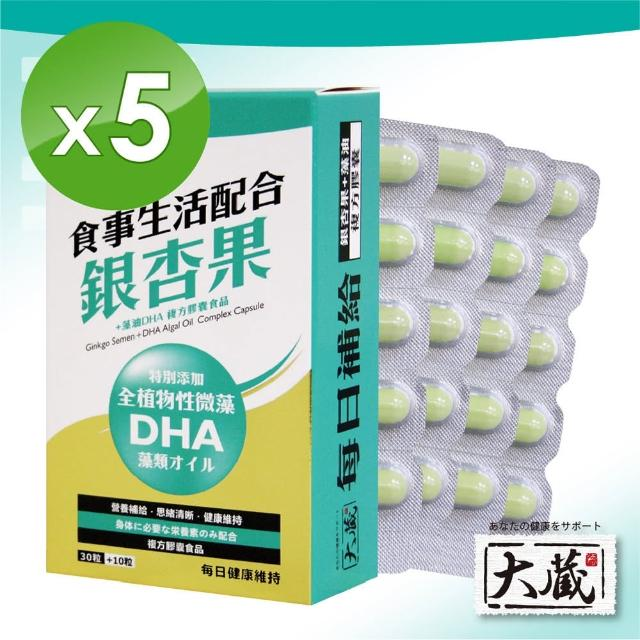 【Okura 大藏】全新升級新包裝 銀杏果+藻油DHA*5入組(30+10粒/盒)