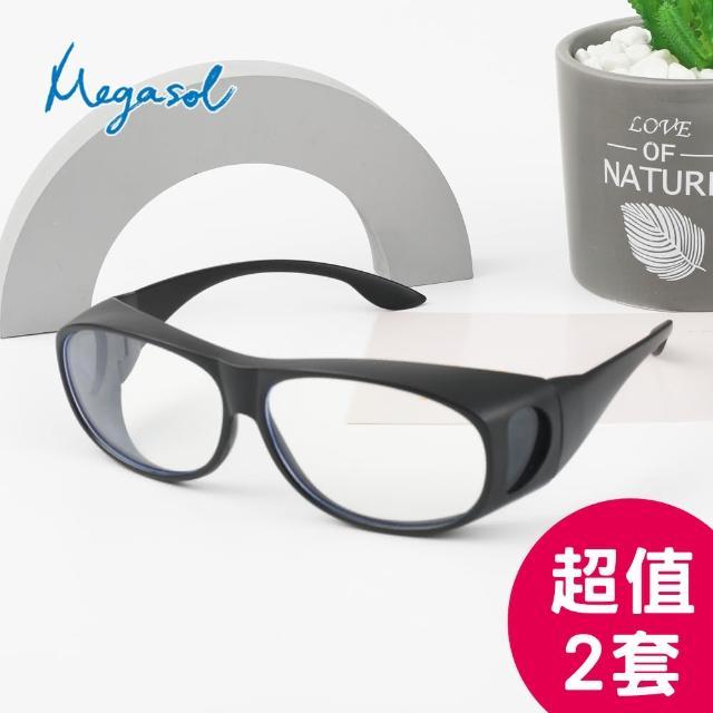 【MEGASOL】UV400外掛式側開窗濾藍光防飛沫護目鏡眼鏡(濾藍光護目套鏡B3009超值兩件組)