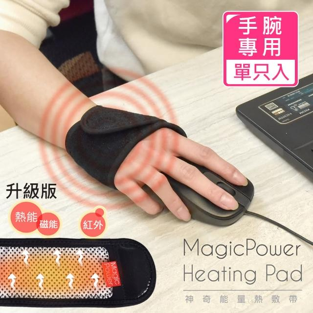 【Magic Power】神奇能量熱敷帶升級版_手腕專用(單只入)
