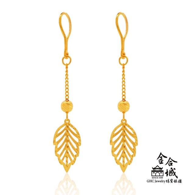 【金合城】葉子造型黃金耳環 2ESG011(金重約0.95錢)
