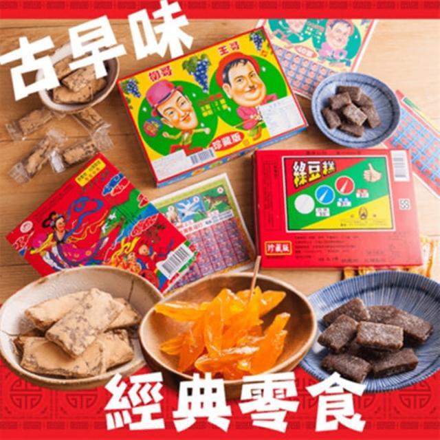 【台灣古早味經典零食】經典零食-盒內附抽抽樂40當任選X3盒(任選3盒-紅蕃薯/綠豆糕/QQ軟糖)