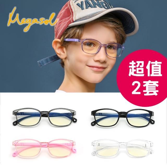 【MEGASOL】中性兒童男孩女孩濾藍光眼鏡抗UV400兒童濾藍光護目鏡(彈性膠框方框MGF8101-超值兩件組)