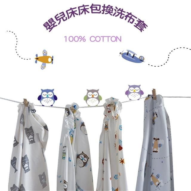 【C.D.BABY】嬰兒床床包替換印花布套(100%純棉)