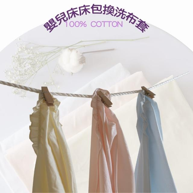 【C.D.BABY】嬰兒床床包替換布套素色(100%純棉)