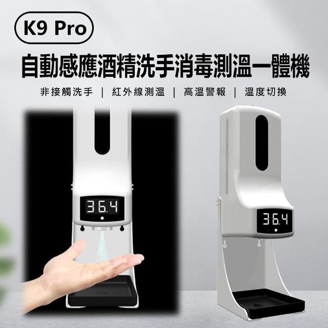 【IS】K9 Pro 自動感應酒精洗手消毒測溫一體機(附專用支架)