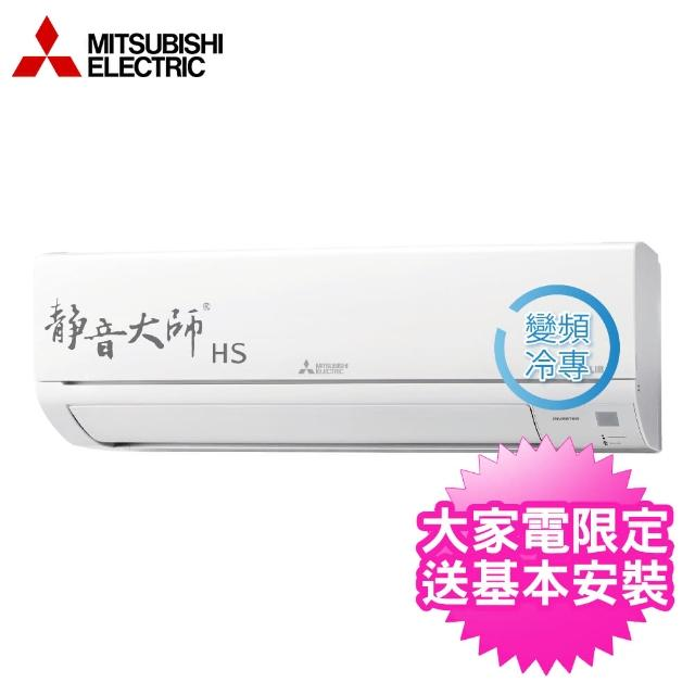 【MITSUBISHI 三菱電機】7-10坪 HS系列 1級 變頻冷專一對一分離式冷氣(MSY-HS60NF/MUY-HS60NF)