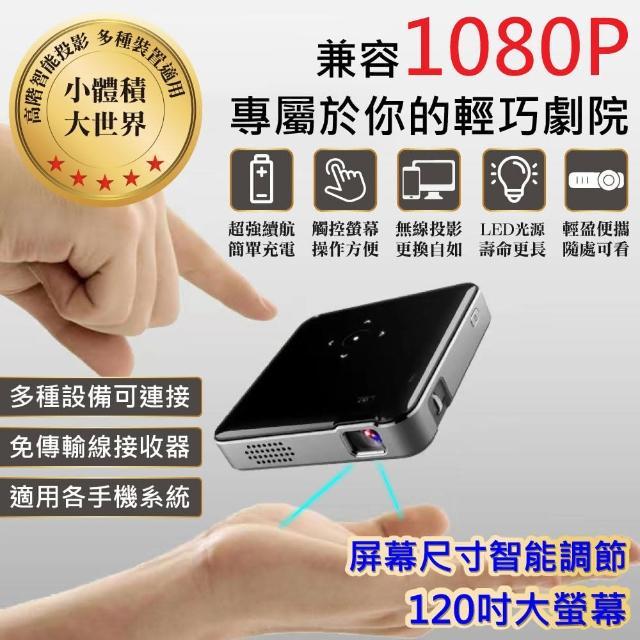 【QHL 酷奇】120吋DLP無線投影微型投影機(★超亮DLP投影★)
