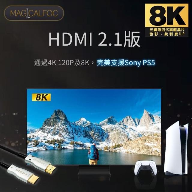 【MAGICALFOC 8K第四代旗艦晶片】光纖 5米HDMI 2.1版 8K@60Hz 4K 120P(支援Sony PS5)