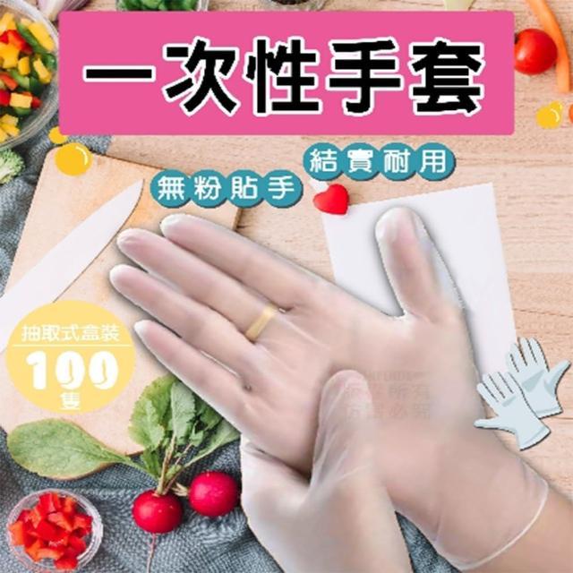 【Nick Shop】一次性手套-100入/盒x2盒(拋棄式手套/食品級材質/升級加厚)