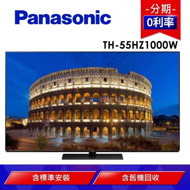 【Panasonic 國際牌】55型4K連網OLED電視(TH-55HZ1000W)