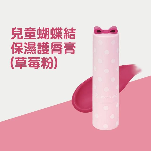 【韓國 PEACHAND】兒童蝴蝶結保濕護脣膏 草莓粉(兒童護唇膏)