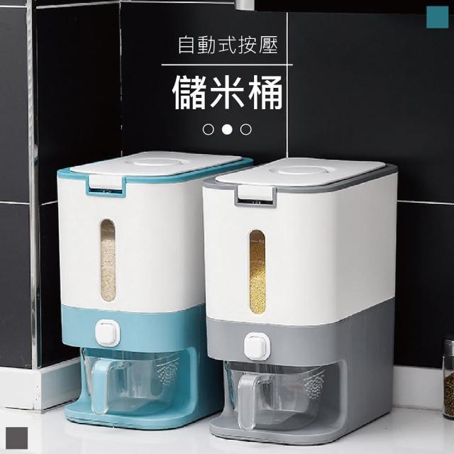 【團購世界】自動式按壓儲米桶3入組(自動式按壓儲米桶)
