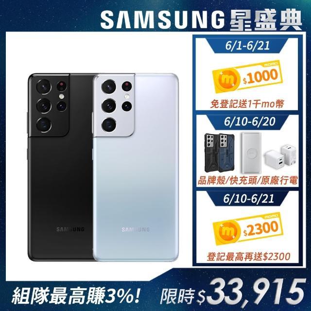 UAG軍規殼組【SAMSUNG 三星】Galaxy S21 Ultra 5G 6.8吋四主鏡超強攝影旗艦機(12G/256G)