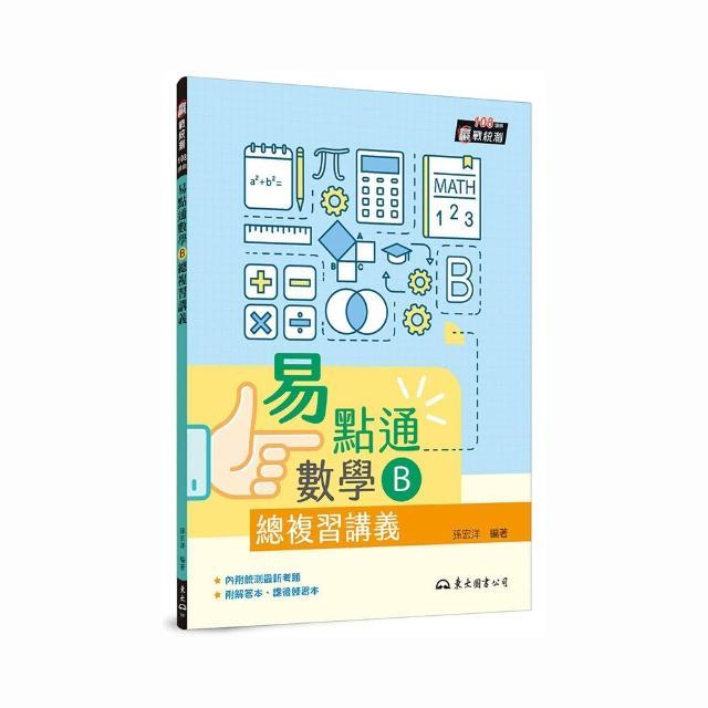 技術型高中易點通數學B總複習講義(含解答本、課後練習本)
