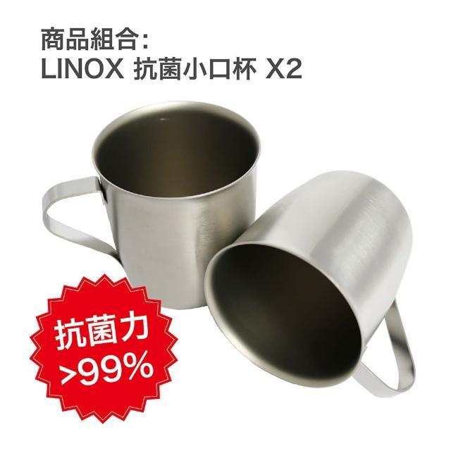 【LINOX】304A抗菌不鏽鋼小口杯200ML-二入組(水杯/小口杯/兒童杯/漱口杯)