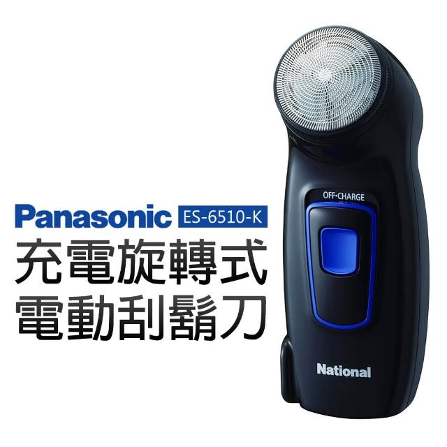 【Panasonic 國際牌】充電旋轉式電動刮鬍刀(ES-6510-K)