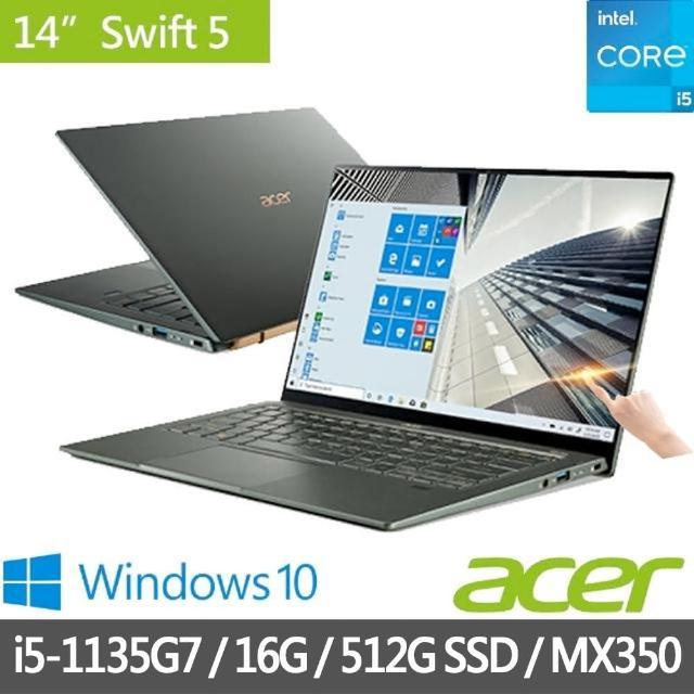 【Acer 宏碁】最新11代 Swift5 SF514-55GT-53NK 14吋i5窄邊框極輕觸筆電(i5-1135G7/16GB/512G SSD/MX350)