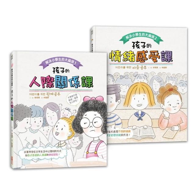 解決小學生的大麻煩1+2(套書):孩子的【人際關係+情緒感受】課