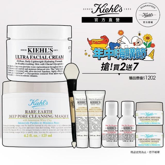 【Kiehl's 契爾氏】毛孔淨緻保濕組(冰河保濕霜+白泥面膜 618限定)
