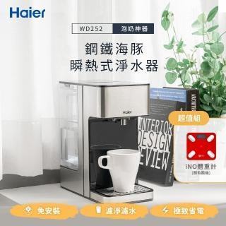 【淨水節限定★Haier 海爾】2.5L瞬熱式淨水器 WD252(鋼鐵海豚)