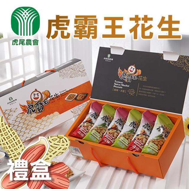 【農會】虎霸王花生禮盒-420g-盒(兩盒一組-每盒麻辣+青蔥各3包)
