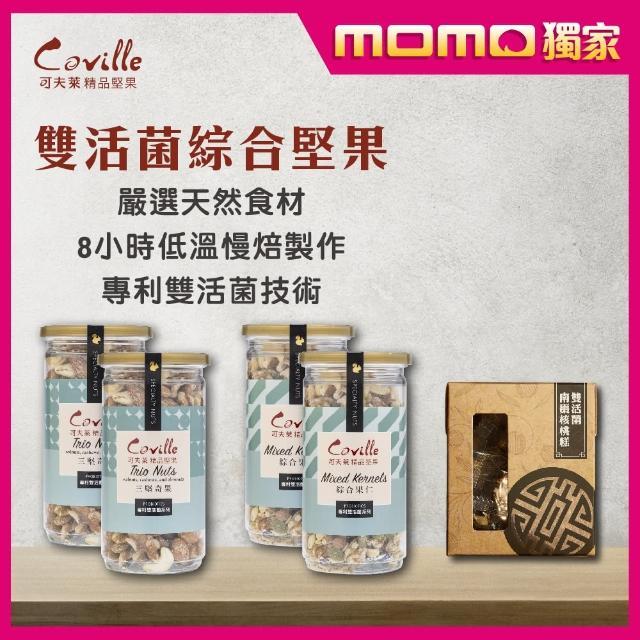 【Coville 可夫萊】MOMO獨家-綜合堅果組(雙活菌三堅奇果X2+雙活菌綜合果仁X2+南棗核桃糕)