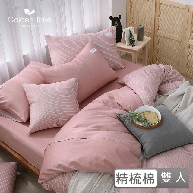 【GOLDEN-TIME】200織精梳棉兩用被床包組-澄澈簡約(磚紅-雙人)