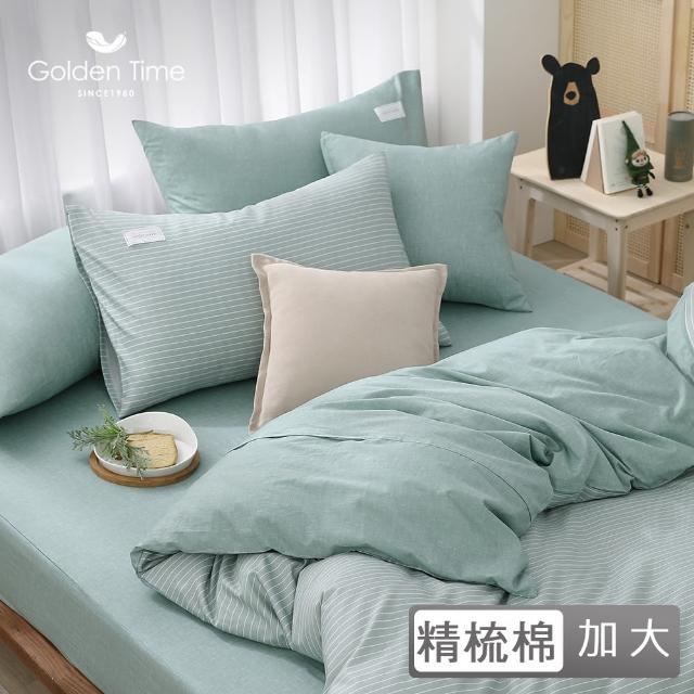 【GOLDEN-TIME】200織精梳棉被套床包組-澄澈簡約(抹茶-加大)