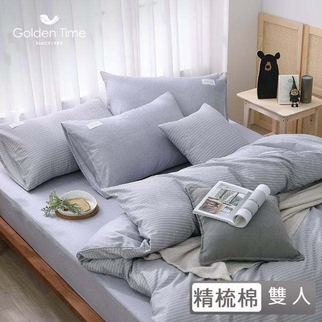 【GOLDEN-TIME】200織精梳棉兩用被床包組-澄澈簡約(灰紫-雙人)