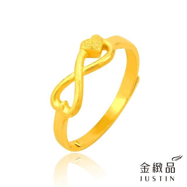 【金緻品】黃金戒指 愛限 0.62錢(9999純金女戒子 流線 鑽砂 愛心 無限符號)